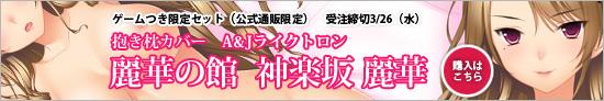 「麗華の館 麗華抱き枕カバーセット(公式通販限定)」はしすたーそふと公式ストアで26日まで予約受付中です。